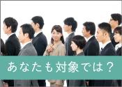 厚労省教育訓練給付制度指定講座