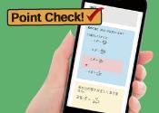スマホ教材「Point Check!」販売開始!公式や要点の暗記がいつでもできる!!